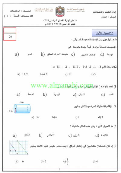 رياضيات امتحان نهاية العام 2017