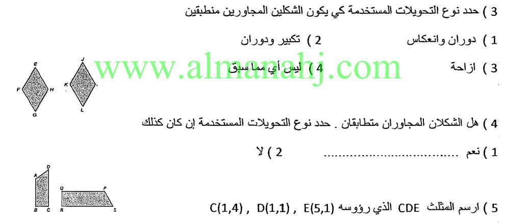 رياضيات تمارين للوحدات 7+8+9