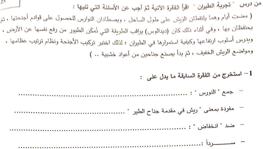 عربي امتحان نهاية العام 2017
