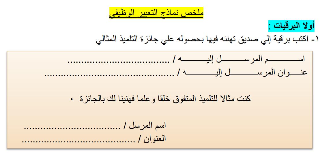 عربي طريقة كتابة التعبير لكل المراحل ونماذج للمواضيع