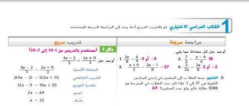 رياضيات الوحدة 14 دليل المعلم