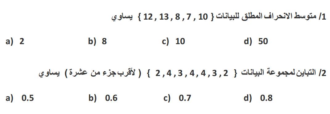 رياضيات تمارين مراجعة للفصل الثالث