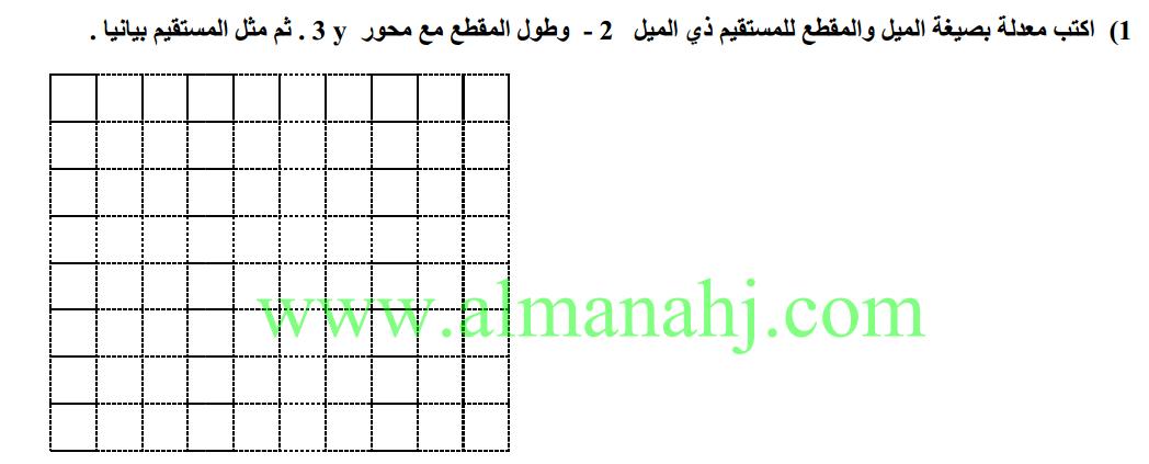 رياضيات ورقة عمل 3