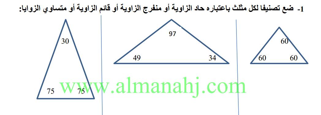 رياضيات ورقة عمل 4