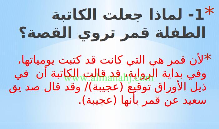 عربي الرواية المقررة