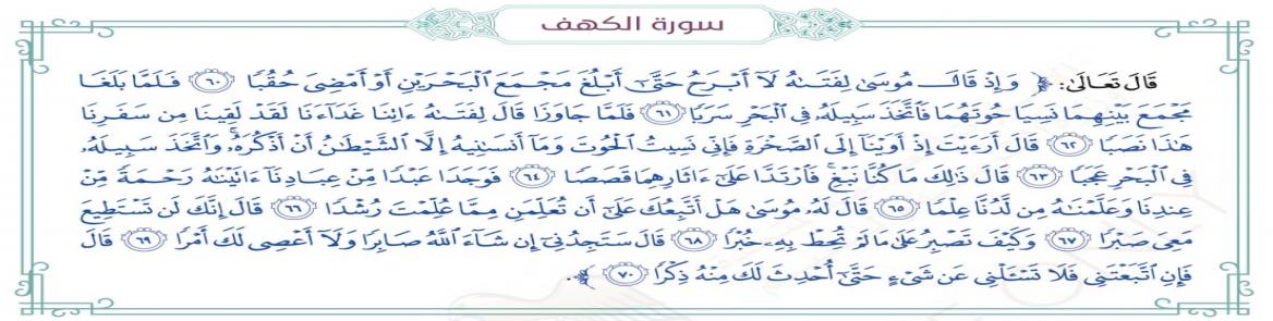 تربية إسلامية درس موسى نبي الله