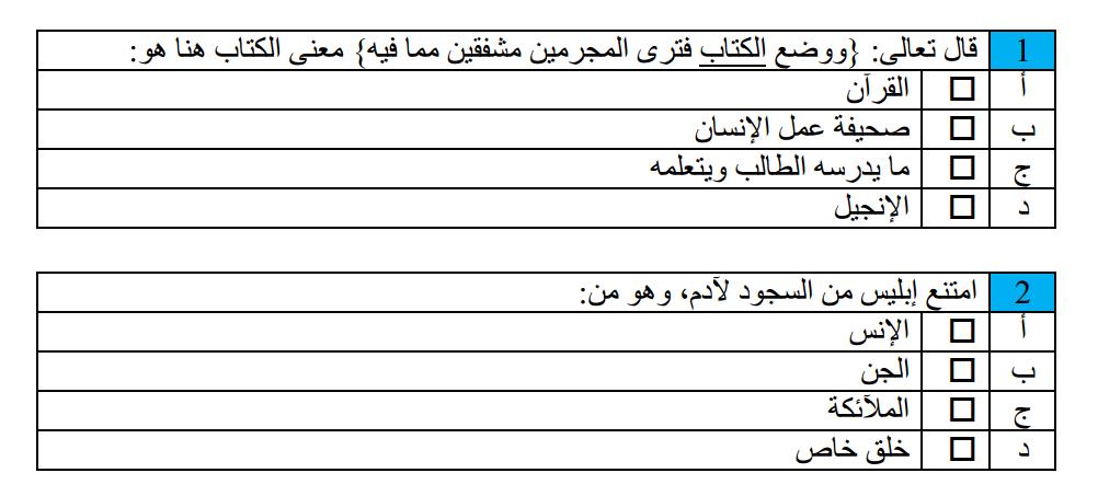 تربية إسلامية نموذج مراجعة لاختبار نهاية العام 2018