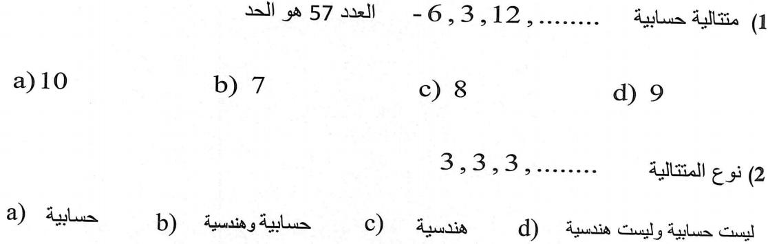 رياضيات امتحان نهاية العام 2016 -2017