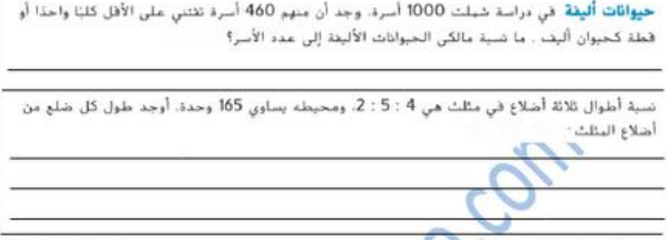 رياضيات أوراق عمل الوحدات 9+10+11+12