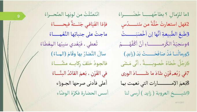 عربي نوطة الفصل الثالث