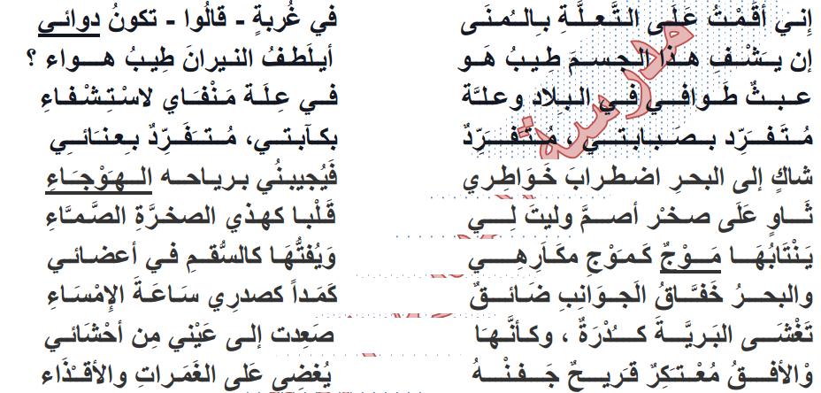 عربي نوطة مراجعة هامة