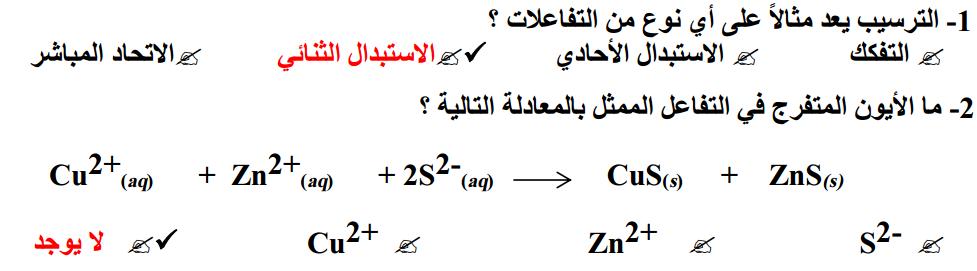 كيمياء أسئلة لمراجعة الفصل الثالث