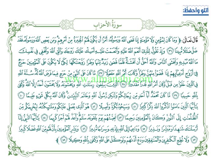تربية إسلامية درس رسول الله وخاتم النبيين