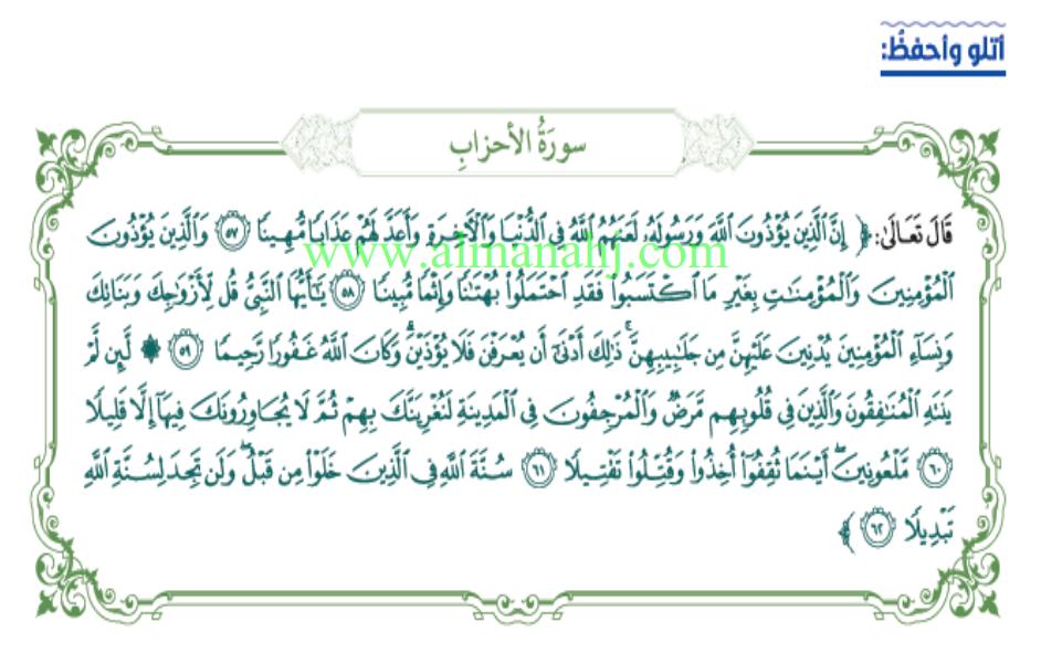 تربية إسلامية درس ضوابط اجتماعية