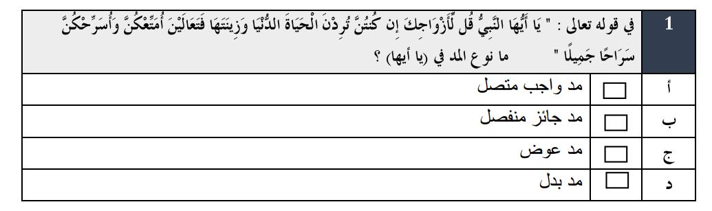 تربية إسلامية نموذج امتحان تدريبي للفصل الثالث