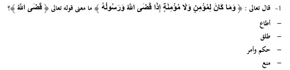 تربية إسلامية نوطة مراجعة عامة للفصلين الثاني والثالث
