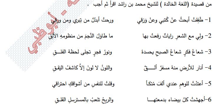 عربي مراجعة الفصل الثالث