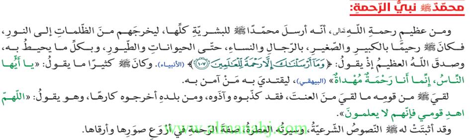تربية إسلامية درس من معالم رحمة الرسول