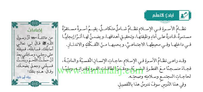 تربية إسلامية درس منهج الإسلام في بناء الأسرة