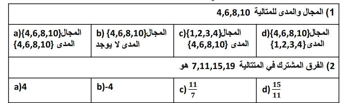 رياضيات أسئلة لمراجعة الوحدة 9