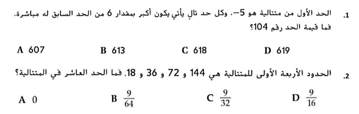 رياضيات أسئلة مراجعة للفصل الثالث