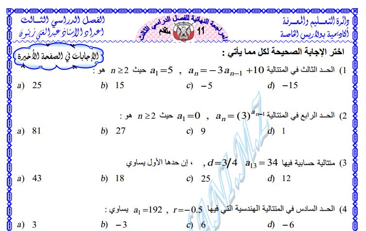 رياضيات المراجعة النهائية للفصل الثالث