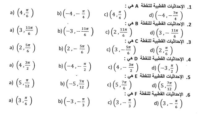 رياضيات مذكرة الفصل الثالث