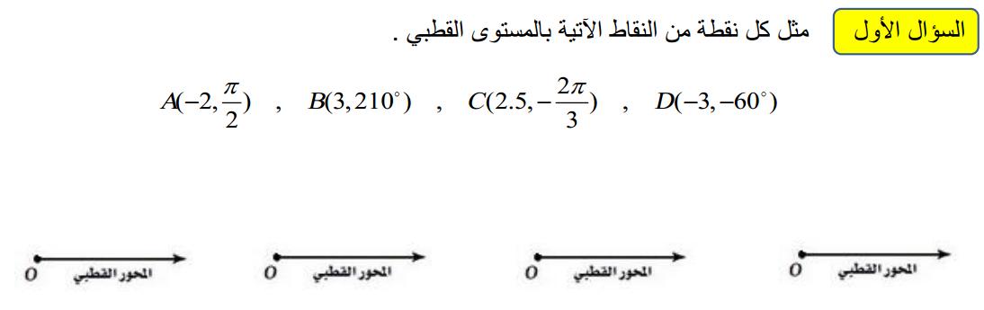 رياضيات مراجعة الوحدة 8