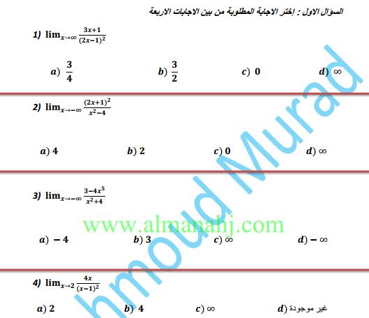 رياضيات مراجعة الوحدة 11
