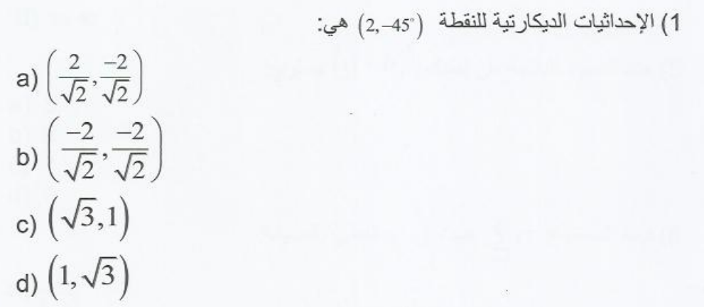 رياضيات نموذج لاختبار نهاية الفصل