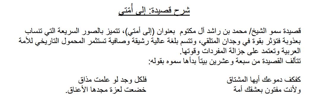 عربي الشرح الوافي لقصيدة إلى أمتي