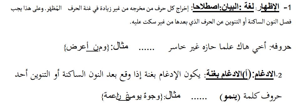 تربية إسلامية الشرح الأفضل لأحكام التجويد