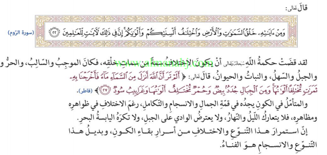 تربية إسلامية درس التسامح مع المخالفين في العقيدة