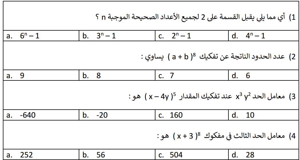 رياضيات اسئلة مراجعة شاملة للفصل الثالث 2018
