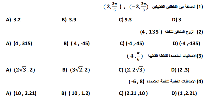 رياضيات مراجعة عامة للفصل الثالث