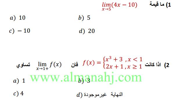 رياضيات مراجعة هامة للوحدة 12