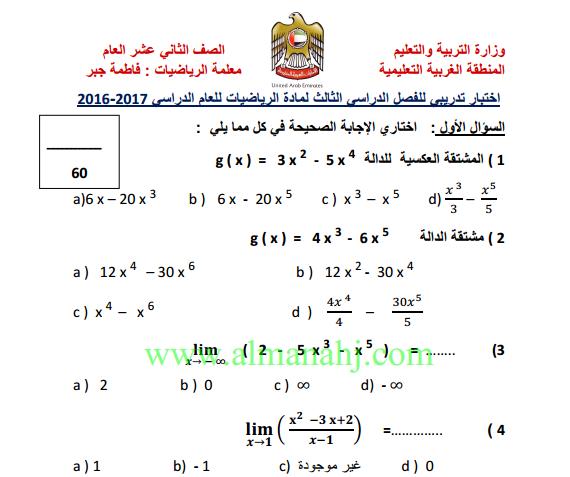 رياضيات نموذج اختبار تدريبي للفصل الثالث 2016-2017