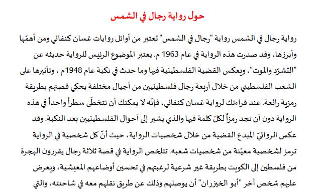 عربي حلول رواية رجال في الشمس