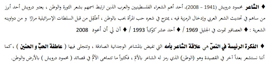 عربي كتابة استجابة لنص أدبي