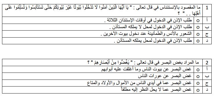تربية إسلامية اختبار تدريبي للفصل الثالث 2018