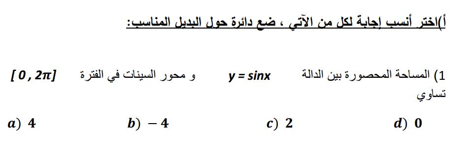 رياضيات 35 تمرين هام في بحث التكامل