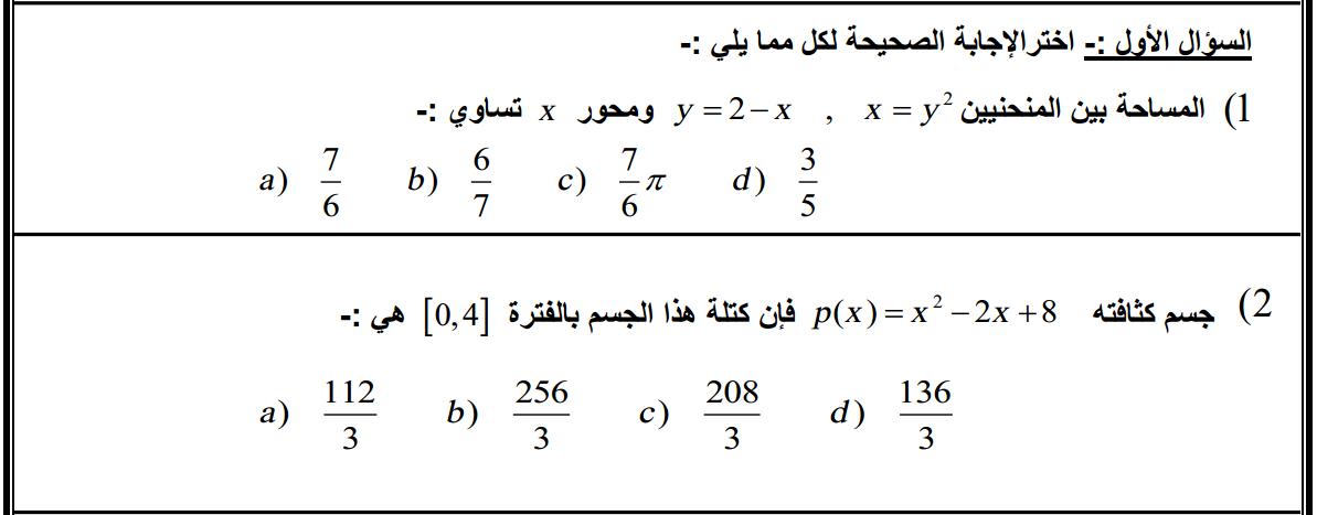 رياضيات اختبار إلكتروني