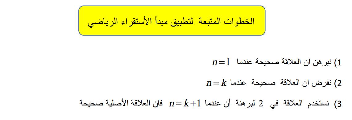 رياضيات أسئلة مراجعة للوحدة 10