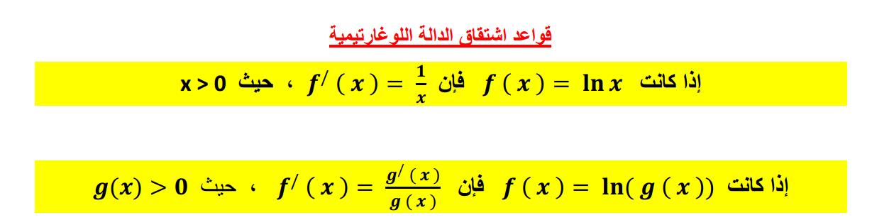 رياضيات قواعد الإشتقاق في 3 أوراق