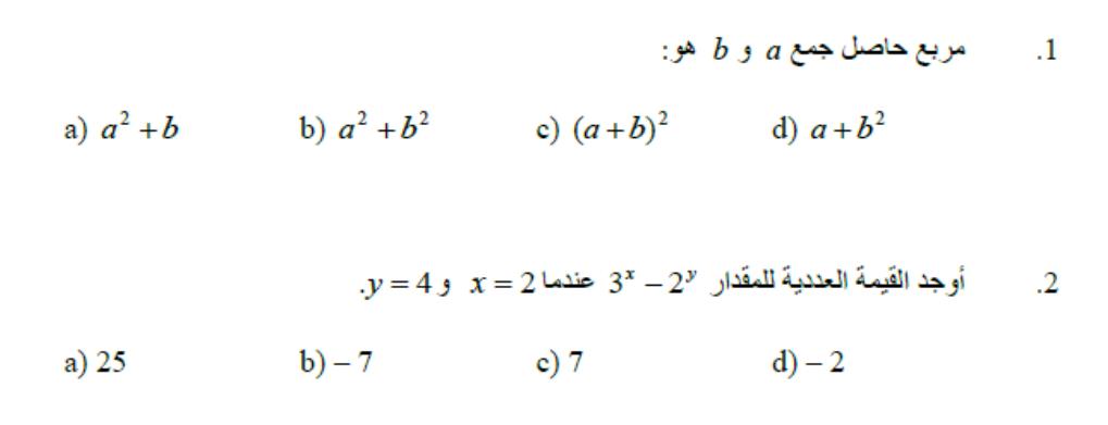 رياضيات نموذج تجريبي