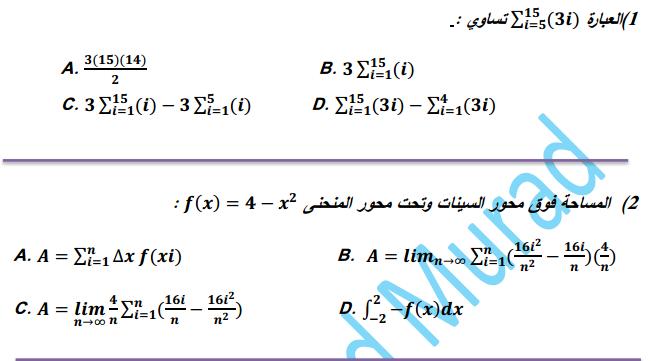 رياضيات نوطة أسئلة هامة للفصل الثالث