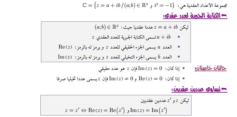 رياضيات نوطة ذهبية تلخيص - قوانين