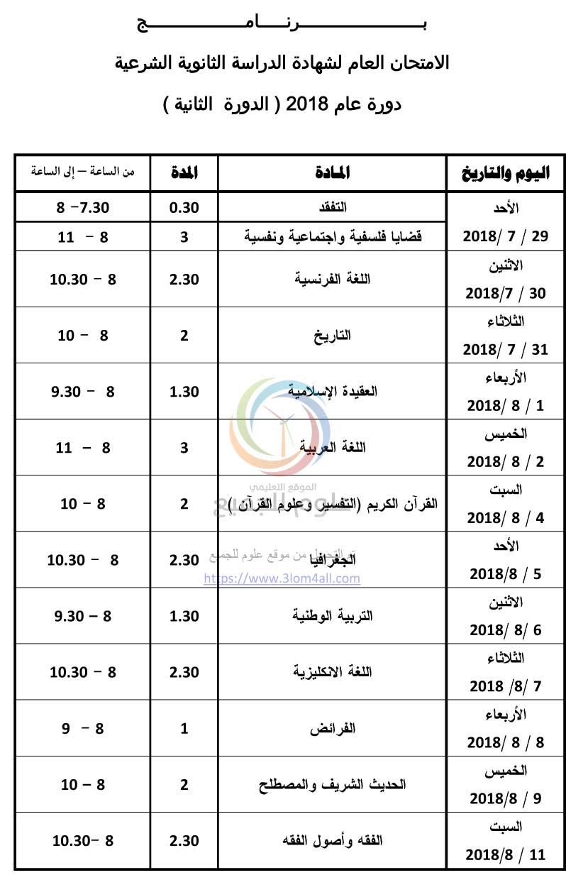 برنامج امتحان البكالوريا سوريا 2018 الشهادة الثانوية