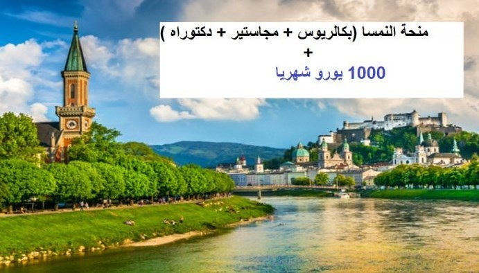 منحة تعليمة لاتحتاج الى شهادة انجليزي - النمسا 2019