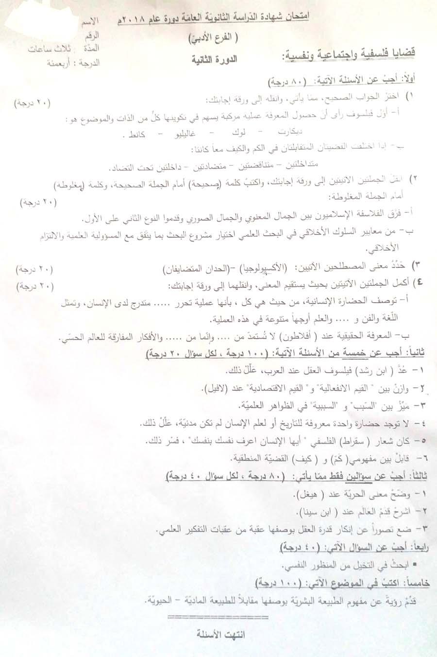 اسئلة فلسفة 2018 دورة ثانية تكميلية مع الحل- بكالوريا ادبي سوريا - اسئلة دورات